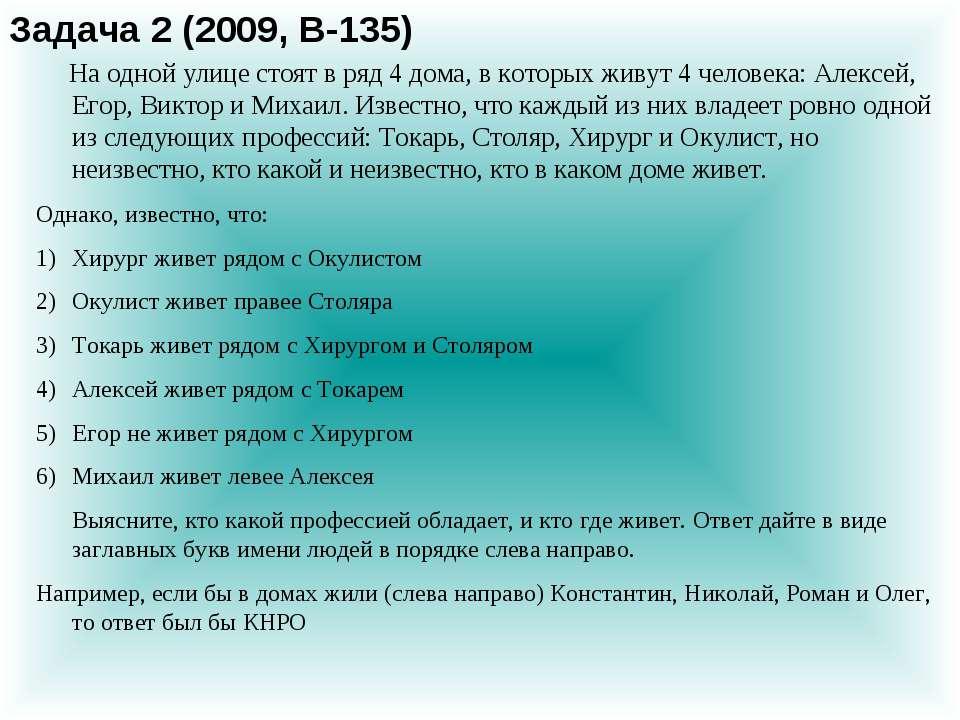Задача 2 (2009, В-135) На одной улице стоят в ряд 4 дома, в которых живут 4 ч...