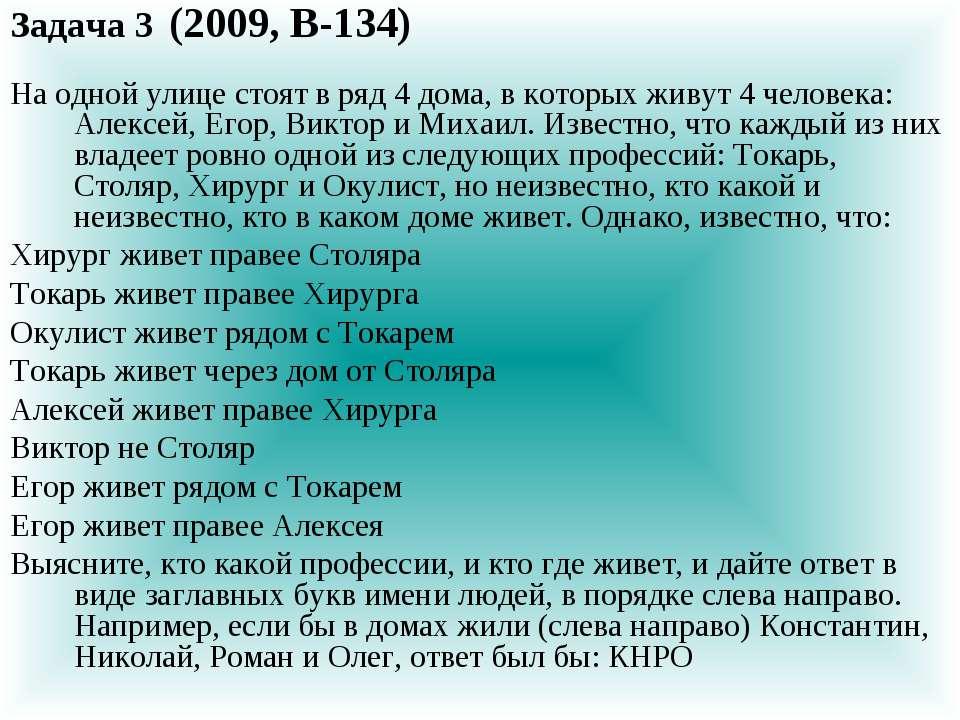 Задача 3 (2009, В-134) На одной улице стоят в ряд 4 дома, в которых живут 4 ч...
