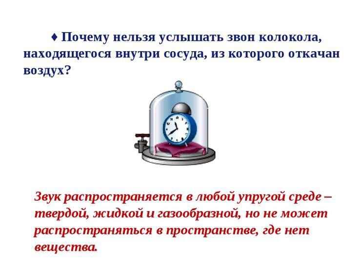 ♦ Почему нельзя услышать звон колокола, находящегося внутри сосуда, из которо...