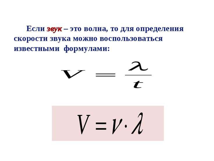 Если звук – это волна, то для определения скорости звука можно воспользоватьс...