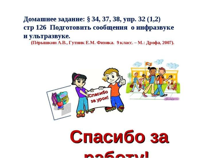 Спасибо за работу! Домашнее задание: § 34, 37, 38, упр. 32 (1,2) стр 126 Подг...