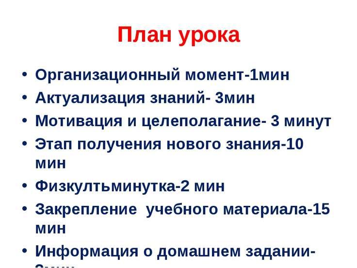 План урока Организационный момент-1мин Актуализация знаний- 3мин Мотивация и ...