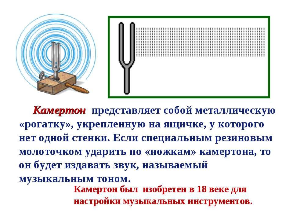 Камертон представляет собой металлическую «рогатку», укрепленную на ящичке, ...