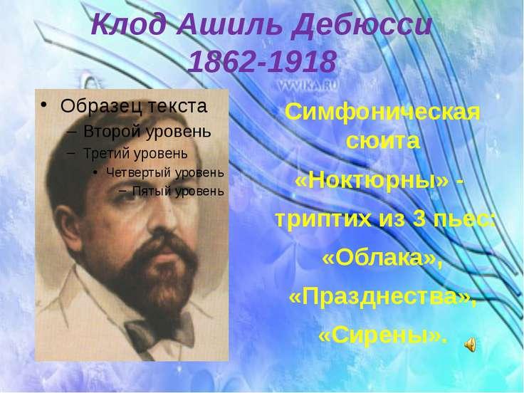 Клод Ашиль Дебюсси 1862-1918 Симфоническая сюита «Ноктюрны» - триптих из 3 пь...
