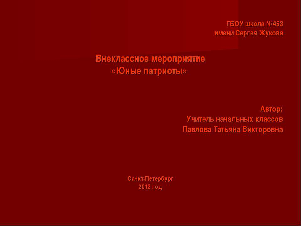 ГБОУ школа №453 имени Сергея Жукова Внеклассное мероприятие «Юные патриоты» А...