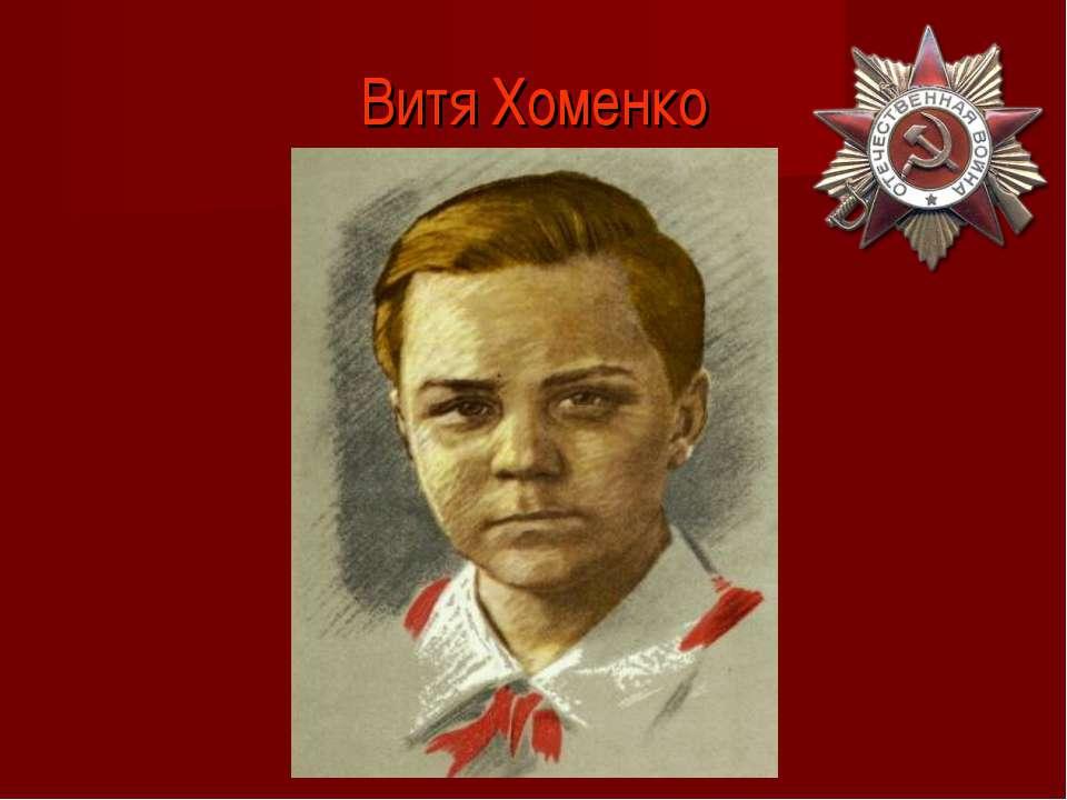 Витя Хоменко