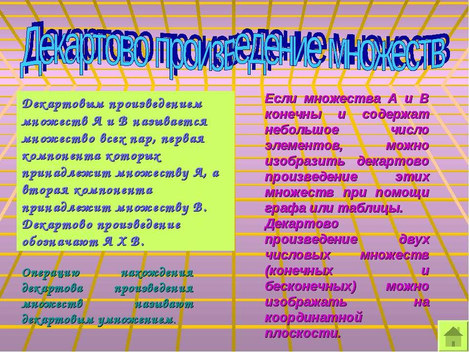Декартовым произведением множеств А и В называется множество всех пар, первая...