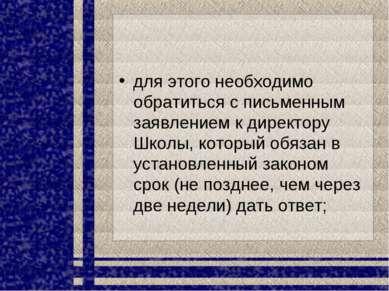 для этого необходимо обратиться с письменным заявлением к директору Школы, ко...
