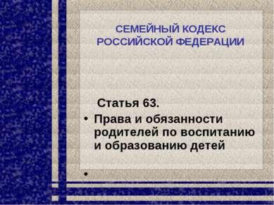 СЕМЕЙНЫЙ КОДЕКС РОССИЙСКОЙ ФЕДЕРАЦИИ Статья 63. Права и обязанности родит...