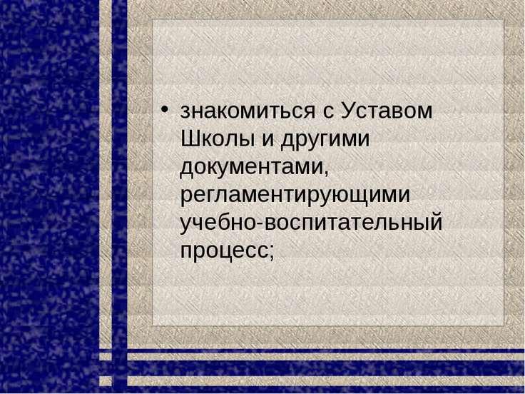 знакомиться с Уставом Школы и другими документами, регламентирующими учебно-в...