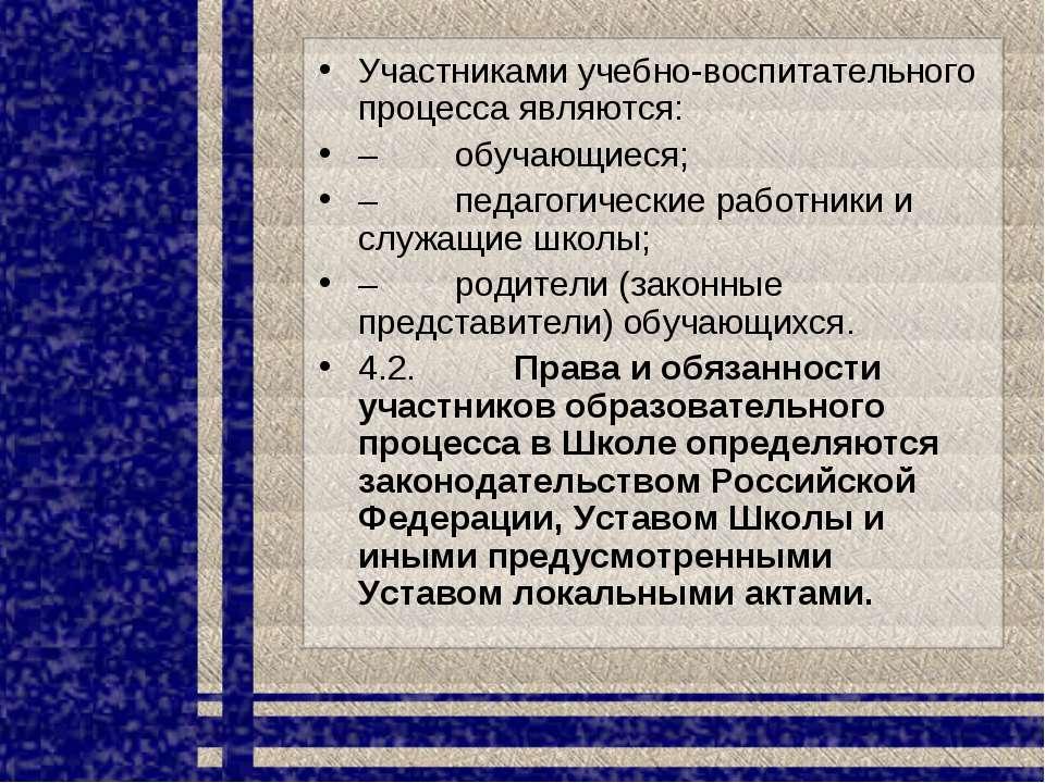 Участниками учебно-воспитательного процесса являются: –обучающиеся; –...