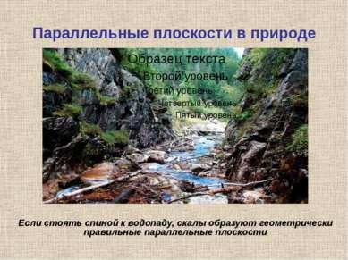 Параллельные плоскости в природе Если стоять спиной к водопаду, скалы образую...