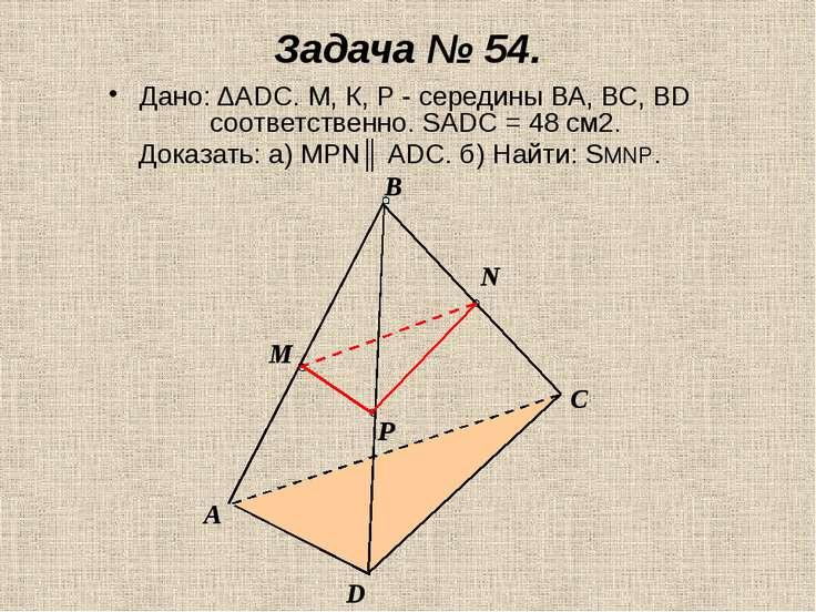 Задача № 54. Дано: ΔАDС. М, К, Р - середины ВА, ВС, ВD соответственно. SADC =...