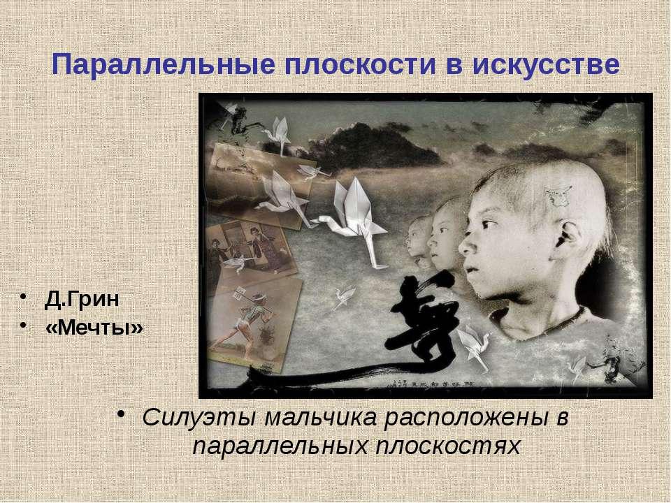 Параллельные плоскости в искусстве Д.Грин «Мечты» Силуэты мальчика расположен...