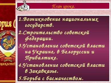 1.Возникновение национальных государств. 2.Строительство советской федерации....