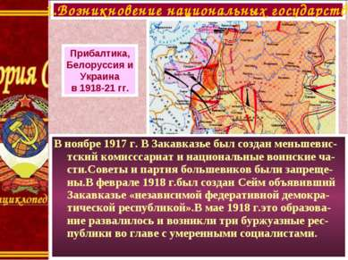1.Возникновение национальных государств. Прибалтика, Белоруссия и Украина в 1...