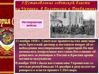 13 ноября 1918 г. Советское правительство аннулиро-вало Брестский договор и п...
