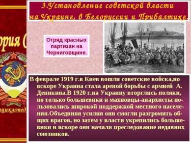 В феврале 1919 г.в Киев вошли советские войска,но вскоре Украина стала ареной...