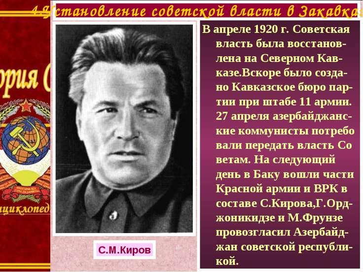 В апреле 1920 г. Советская власть была восстанов-лена на Северном Кав-казе.Вс...