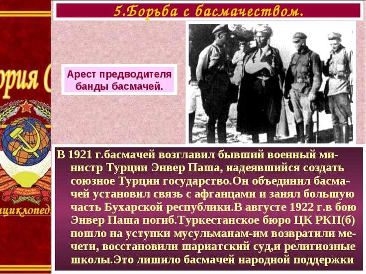 В 1921 г.басмачей возглавил бывший военный ми-нистр Турции Энвер Паша, надеяв...