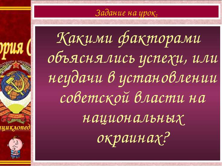 Какими факторами объяснялись успехи, или неудачи в установлении советской вла...