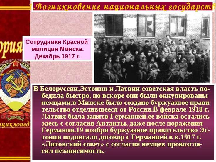 В Белоруссии,Эстонии и Латвии советская власть по-бедила быстро, но вскоре он...