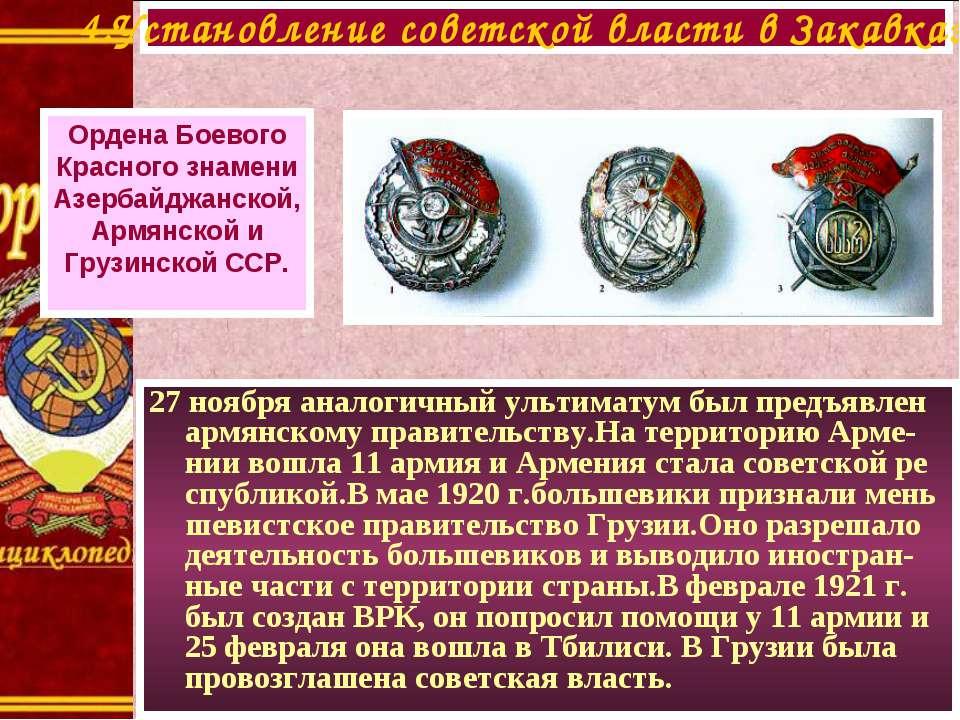 27 ноября аналогичный ультиматум был предъявлен армянскому правительству.На т...