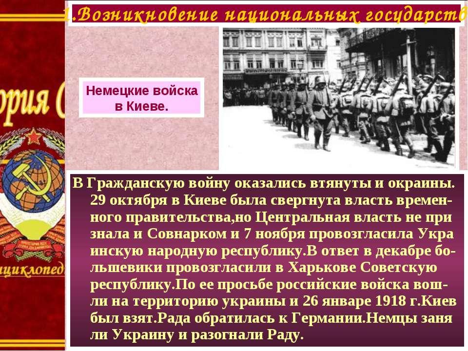 В Гражданскую войну оказались втянуты и окраины. 29 октября в Киеве была свер...