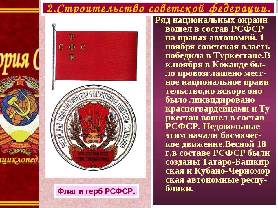 Ряд национальных окраин вошел в состав РСФСР на правах автономий. 1 ноября со...