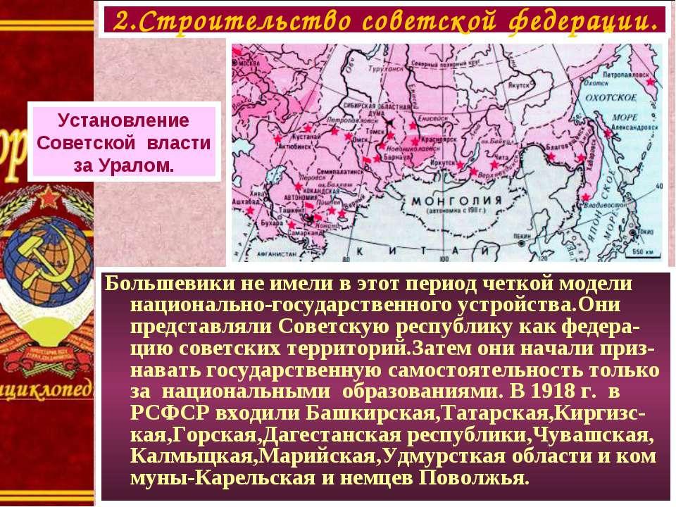 Большевики не имели в этот период четкой модели национально-государственного ...