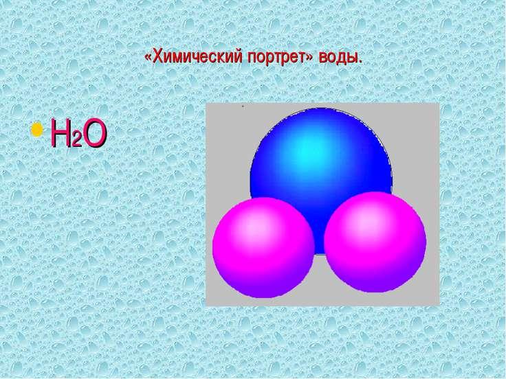 «Химический портрет» воды. Н2О