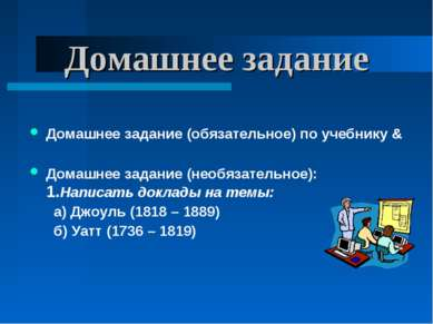 Домашнее задание Домашнее задание (обязательное) по учебнику & Домашнее задан...