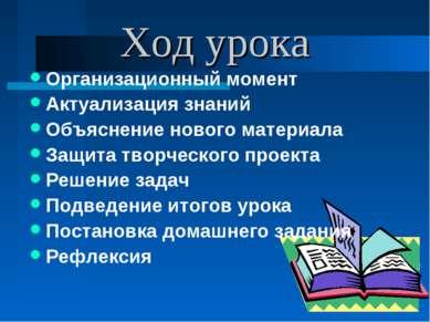 Ход урока Организационный момент Актуализация знаний Объяснение нового матери...