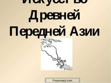 Искусство Древней Передней Азии Prezentacii.com