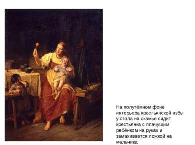 На полутёмном фоне интерьера крестьянской избы у стола на скамье сидит кресть...