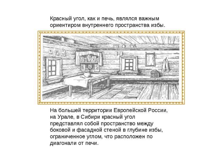 Красный угол, как и печь, являлся важным ориентиром внутреннего пространства ...
