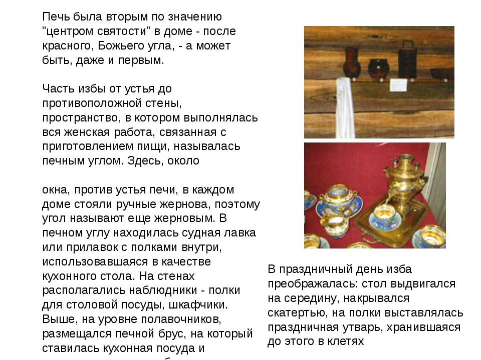 """Печь была вторым по значению """"центром святости"""" в доме - после красного, Божь..."""