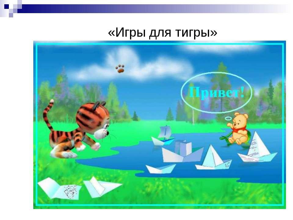 «Игры для тигры»