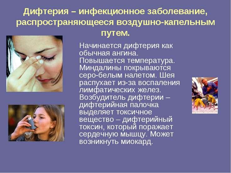 Дифтерия – инфекционное заболевание, распространяющееся воздушно-капельным пу...