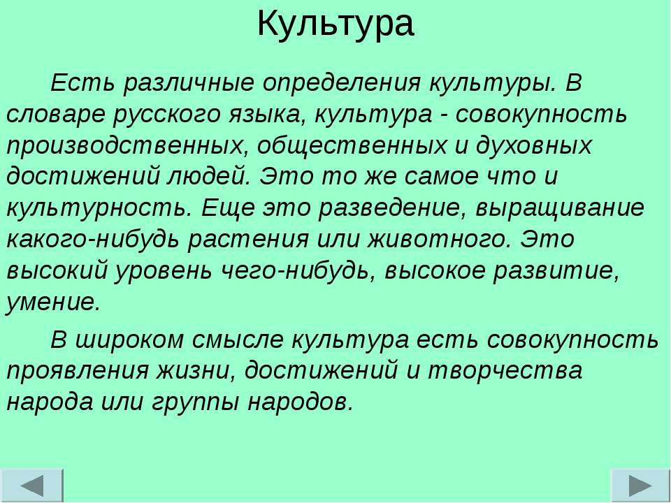 Культура Есть различные определения культуры. В словаре русского языка, культ...