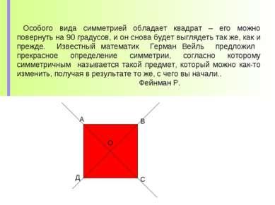 Особого вида симметрией обладает квадрат – его можно повернуть на 90 градусов...