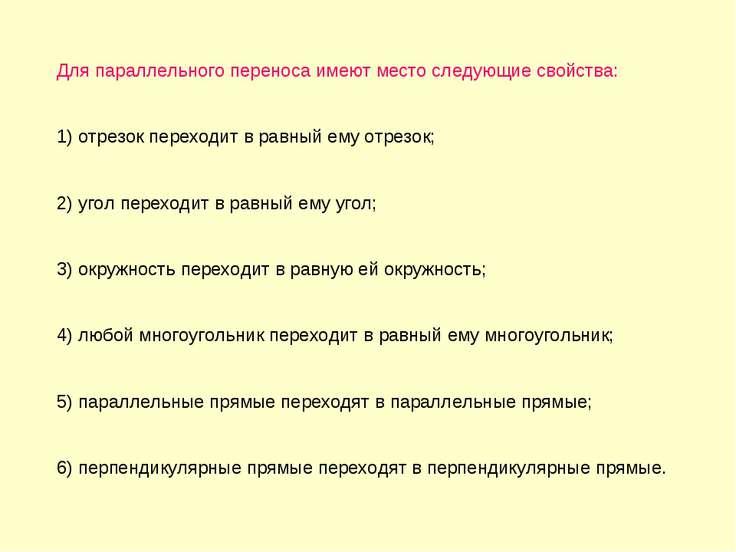 Для параллельного переноса имеют место следующие свойства: 1) отрезок переход...