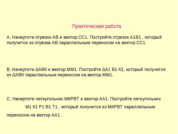 Практическая работа А. Начертите отрезок АВ и вектор СС1. Постройте отрезок А...