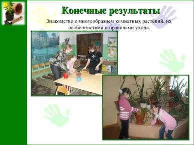 Конечные результаты Знакомство с многообразием комнатных растений, их особенн...
