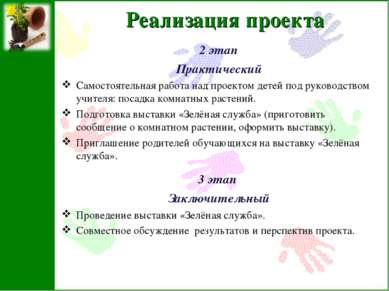 Реализация проекта 2 этап Практический Самостоятельная работа над проектом д...