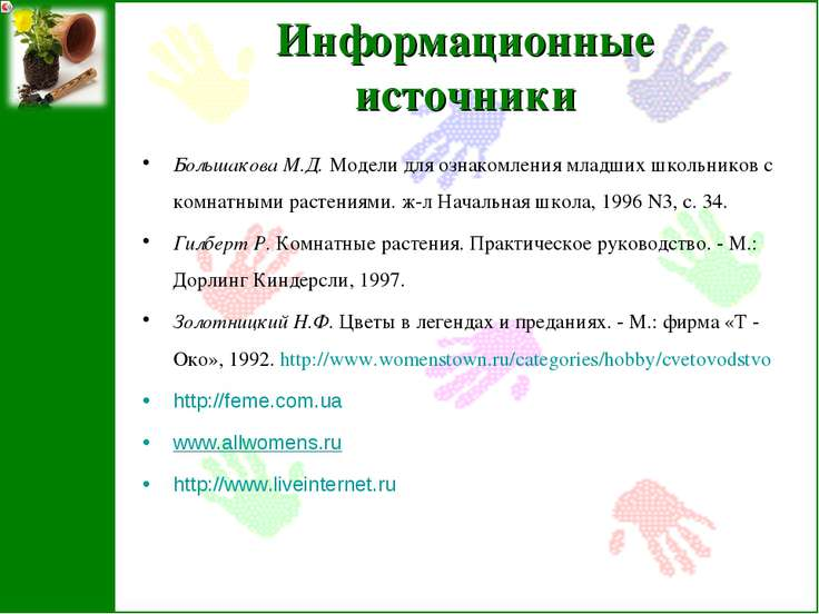 Информационные источники Большакова М.Д.Модели для ознакомления младших школ...