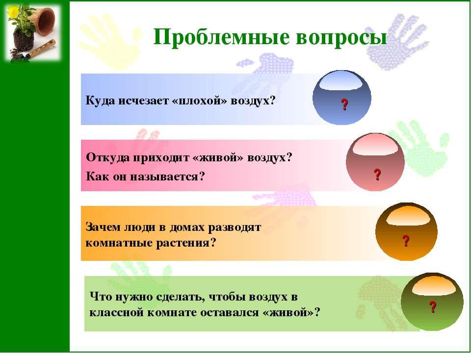 Проблемные вопросы Откуда приходит «живой» воздух? Как он называется? Куда ис...