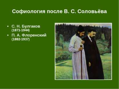 Софиология после В. С. Соловьёва С.Н.Булгаков (1871-1944) П.А.Флоренский ...