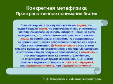 Конкретная метафизика Пространственное понимание бытия Если переднюю сторону ...