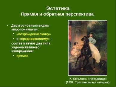 Эстетика Прямая и обратная перспектива К. Брюллов. «Наездница» (1832, Третьяк...